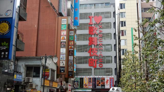 歌舞伎町。
