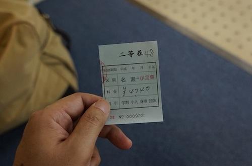 心配していたがあっさりと切符を購入。私は予約文明に毒されていたのだな。
