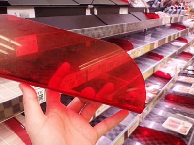 ライフの肉コーナーの仕切りは赤いし
