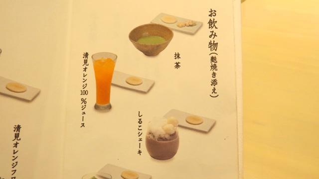 さらに飲み物には「麩焼き」が付いてくるという。しるこシェーキも気になりすぎる