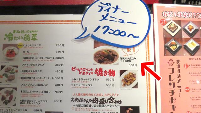 店頭メニューで「洋風モツ煮込みデミ味噌味」は人気No.1メニューと!