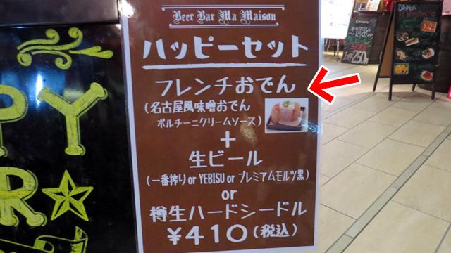 そしてもうひとつ「名古屋風味噌おでんポルチーニクリームソース」はハッピーセットでついてくるくらいの推され方