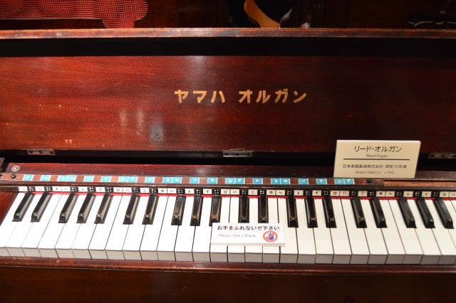 昭和10年頃の、日本楽器製造の「リード・オルガン」 日本楽器製造ってヤマハの前身だったんだ!