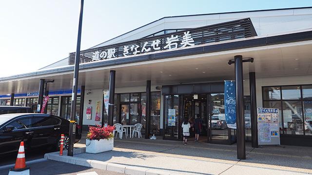 鳥取市のおとなり、岩美町にある道の駅