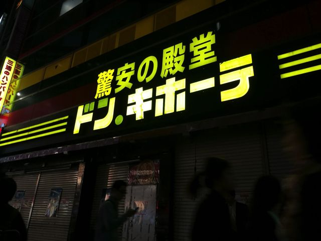 渋谷の潰れてしまったドンキホーテも…