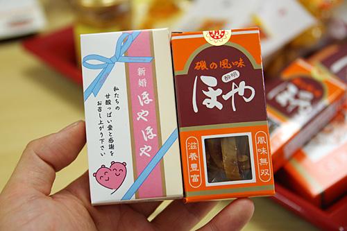 姉妹品の「新婚ほやほや」という新商品は、新婚だけに甘酸っぱい味付けだそうです。結婚式のプチギフトに最適。