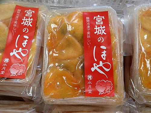 お刺身で食べられる冷凍のほやも、仙台駅直結の直営店なら買って帰れる!