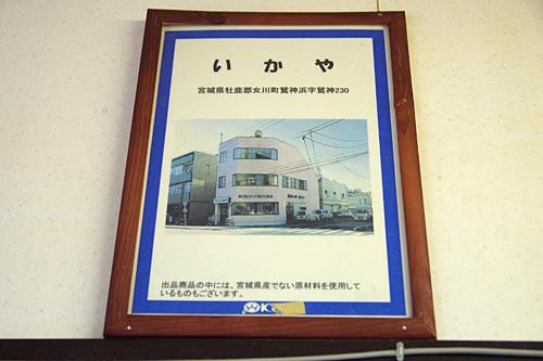 女川港前で経営していた3階建ての食堂。