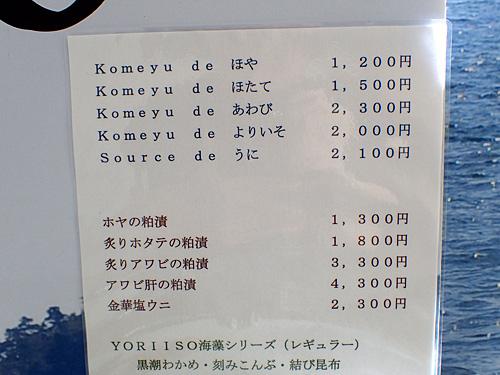 お土産にちょっと買っていこうかな、という値段ではない。