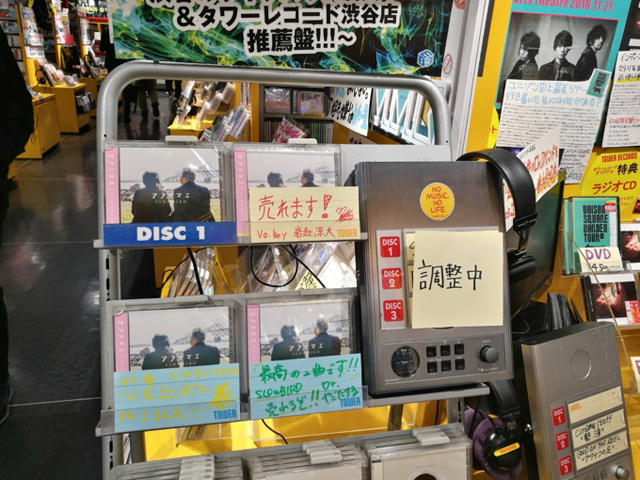 その結果が身を結んで、渋谷のタワレコにCDが置かれるまでに成長した。僕ももちろん買った。