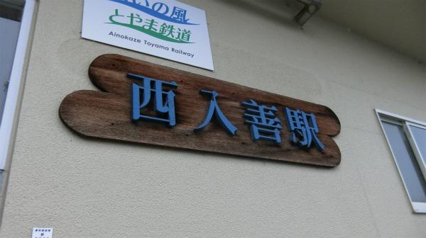 西入善駅には多くの名水スポットがある。
