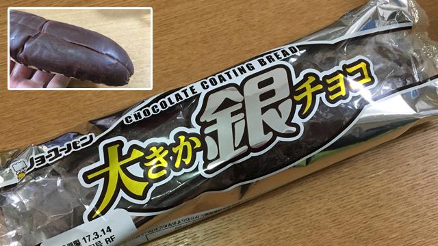 福岡ではよく見かける「銀チョコ」、左上が中身