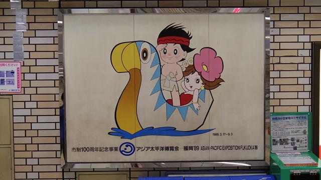 若い女性が多い福岡