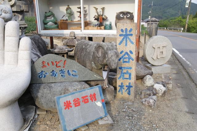 どの石置き場にも「米谷石材」と書かれている。