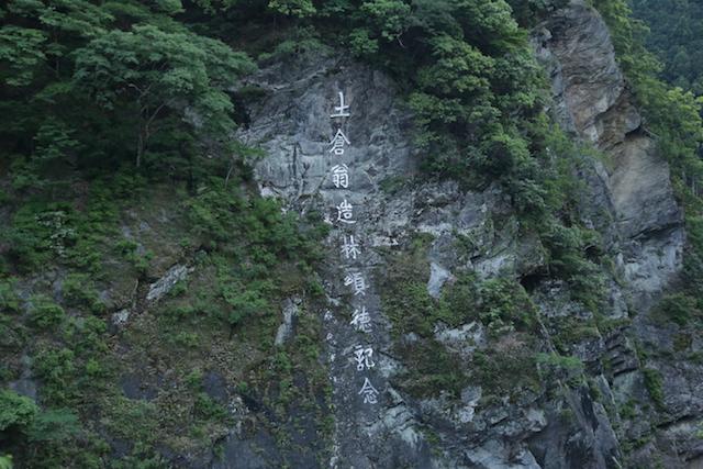こちらがその磨崖碑。