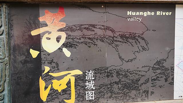 日本から一番近い文明が「黄河文明」です!