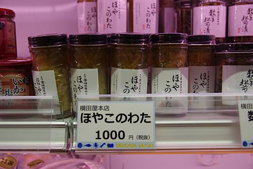 気仙沼市の横田屋本店が出している、ほやとこのわた(ナマコの腸)を合わせた珍味なんてのも。