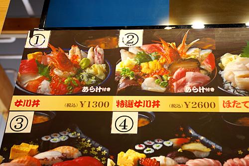 さんざん迷った挙句に、おかせいの女川丼を注文。