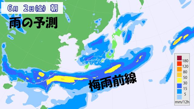 2日(金)の雨の予測。梅雨前線がいったん本州に近づく。