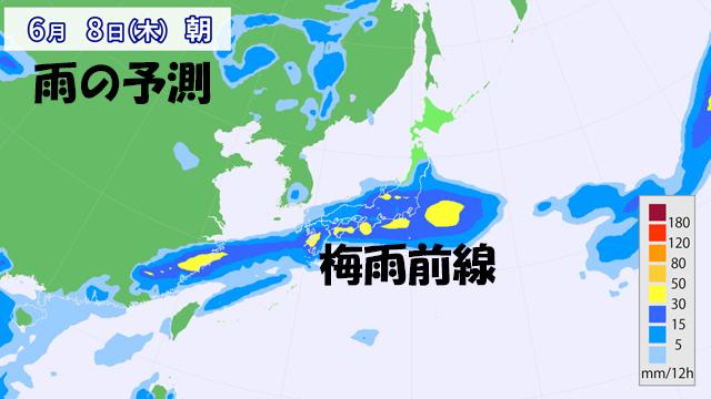 8日(木)の雨の予測。梅雨前線がかなり本州に近づきそうだが、はたして?
