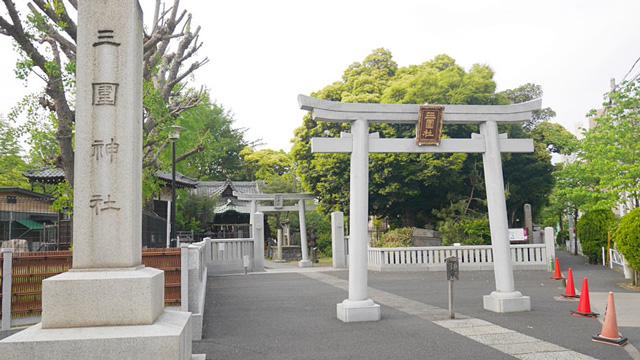 三囲神社(みめぐりじんじゃ)