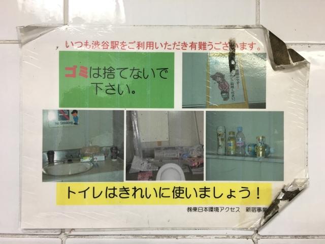 JR渋谷駅。トイレに放置されたゴミの写真に胸が痛む。四隅もボロボロ。