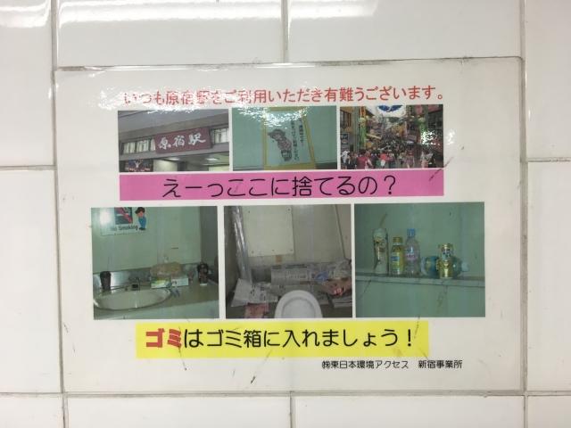 JR原宿駅。渋谷駅のトイレの貼り紙とゴミの写真が一緒だが、渋谷にはない「原宿駅」「竹下通り」の原宿アピールが。文面も「えーっ」「捨てるの?」と若干若い。