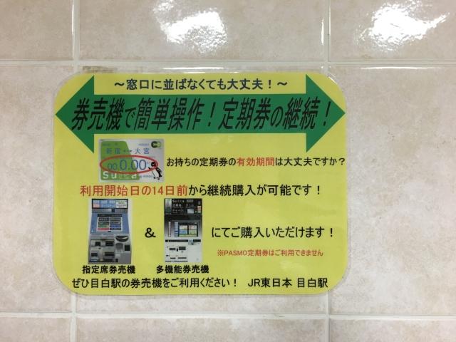 JR目白駅。券売機で指定席券や定期券が買えるよ!というアピール。四隅にRを作るこだわり。