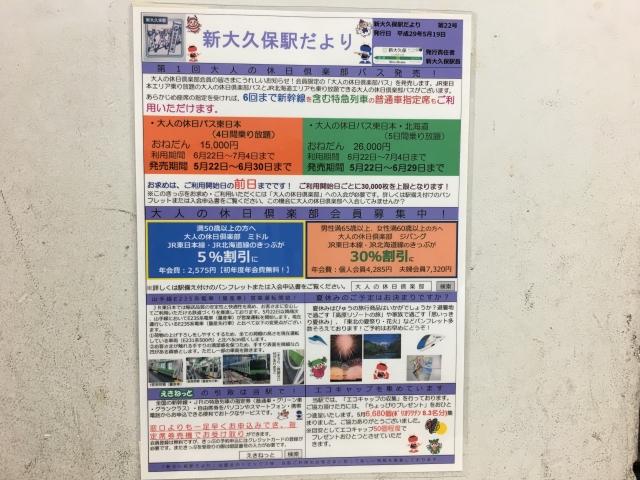 JR新大久保駅にはオリジナルの「新大久保だより」が貼ってある。切符の案内だけでなく、ペットボトルキャップの回収のことも。もはや壁新聞のノリ。