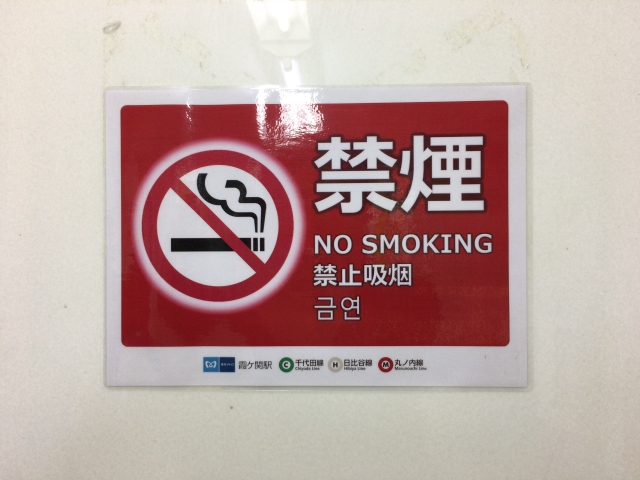 霞ヶ関駅。こちらは赤の鮮烈なイメージ。英語・中国語・韓国語での多言語表記も。