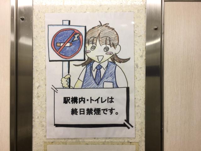 広尾駅。手描きによる女の子のイラスト。新大久保駅同様に、絵が描ける駅員さんがいるのかな。