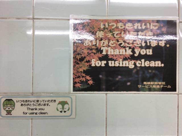 宝町駅。「いつもきれいに~」だ! Thank You for using clean!