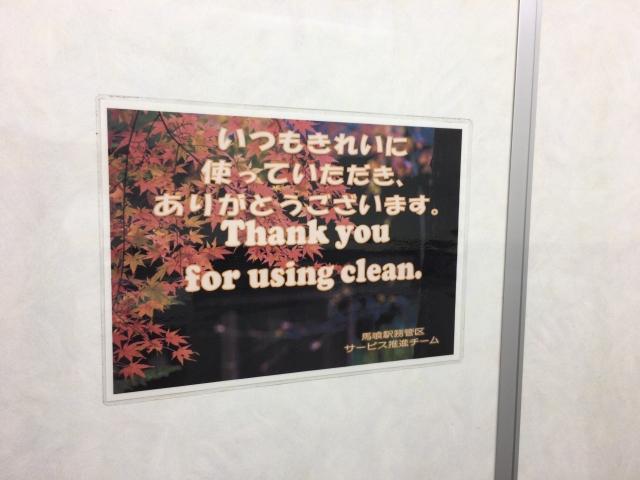 東日本橋駅にも同じ紅葉の「いつもきれいに使っていただきありがとうございます」