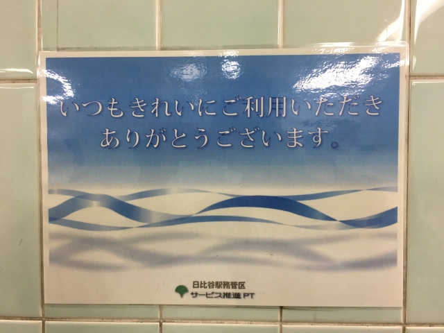 神保町駅は「日比谷駅務管区」だった。水がふんわり波打つイメージ