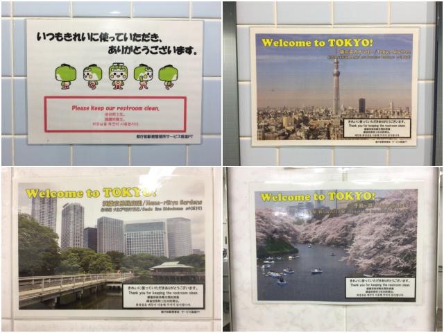 岩本町駅から新宿駅にかけては「都庁前駅務管区」。外国人観光客が多いせいか「Welcome to TOKYO!」のメッセージもあり、スカイツリーや浜離宮恩賜庭園、千鳥ヶ淵といった名所が並ぶ