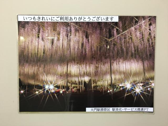 代々木駅は「大門駅務管区」の一員。風景写真の上部に控えめな「いつもきれいにご利用ありがとうございます」