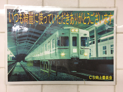 新宿駅のトイレに貼ってあった貼り紙。京王線・大江戸線の乗り換えのところにあったので、京王のものっぽい。私鉄編もいつかやりたいな