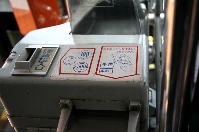 料金箱の両替機には五百円札の表記が! 随分と長らく使用されているようだ