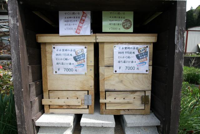 集落の一角にあった無人販売所では、なんとミツバチの巣箱が売られていた