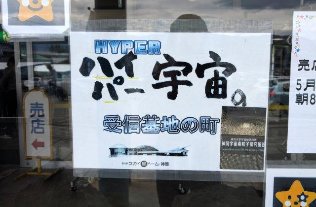 入り口に貼ってあったメッセージ。