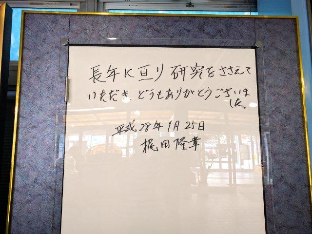 もちろん梶田先生のメッセージもあるし、