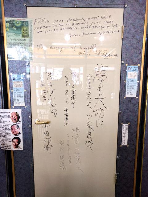 2002年ノーベル物理学賞の小柴先生のサインもある。