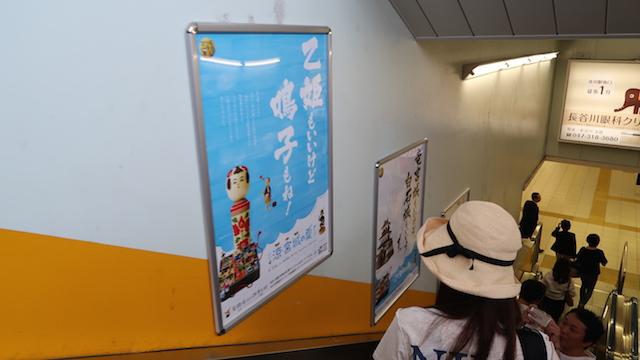 駅のエスカレーター脇で見つけた鳴子のこけしポスター