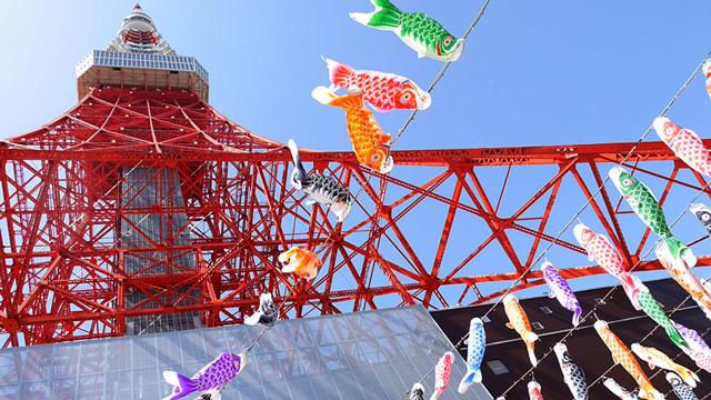 青空と東京タワーの赤、そしてカラフルなこいのぼりが最高だ