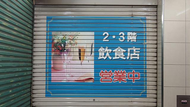 飲食店は2階、3階にある