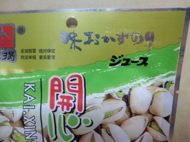 ピスタチオなのに「味おかずのりジュース」。 これまでよく見たオールドスタイルな変な日本語だ。