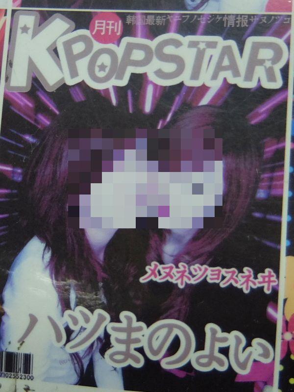 月刊KPOPSTAR! 韓国なのに「ハツまのよい!」