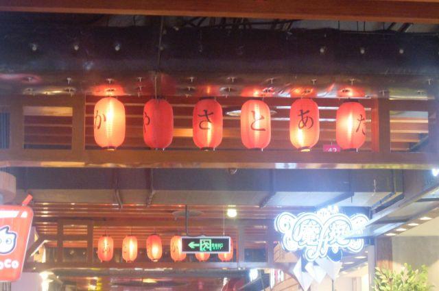 何も意味がないひらがなの提灯。中国でよくみる人気の平仮名「の」がない。「の」はニワカらしいよ。