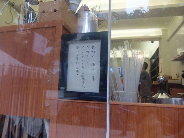 最近できはじめた個人経営のカフェにも日本語がっ!