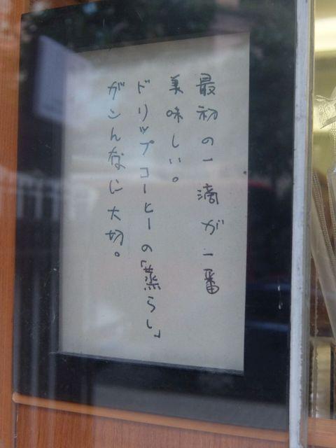 頑張っている手書きメッセージが魅力! 「な」の字に感じる葛藤!